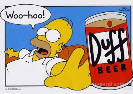 Пиво The Legendary Duff Beer