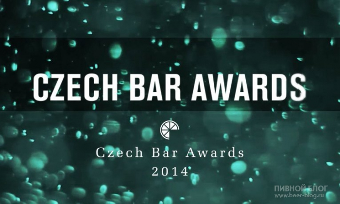Результаты Czech Bar Awards 2014