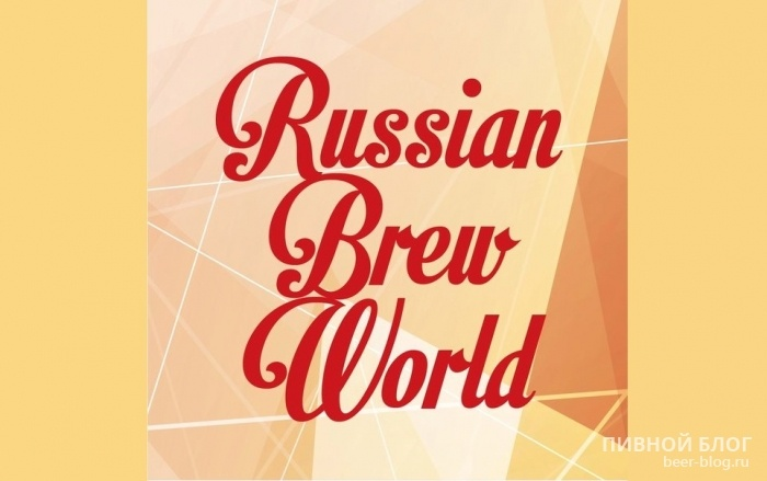 Russian Brew World
